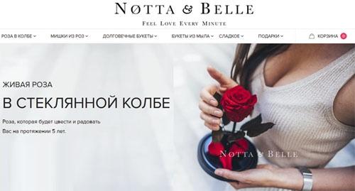 Интернет-магазин Notta Belle