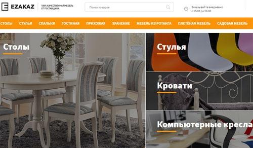 Интернет-магазин мебели для дома