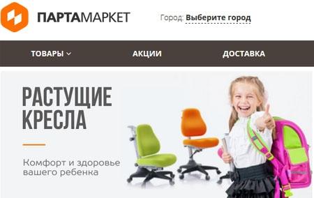 Интернет-магазин Партамаркет