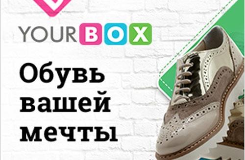 Интернет-магазин Юрбокс