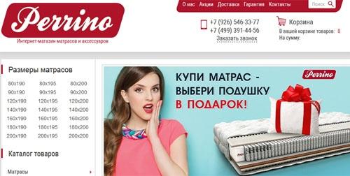 Интернет-магазин матрасов Перрино
