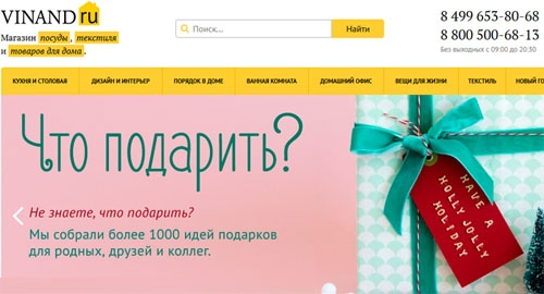 Интернет-магазин Виванд