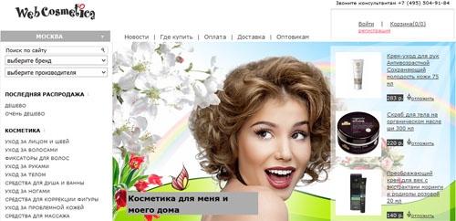Интернет-магазин косметики ВебКосметика