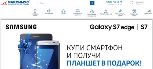Интернет-магазин Максимус