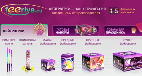 Интернет-магазин Феерия