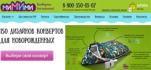 Интернет-магазин Мимими Конверт