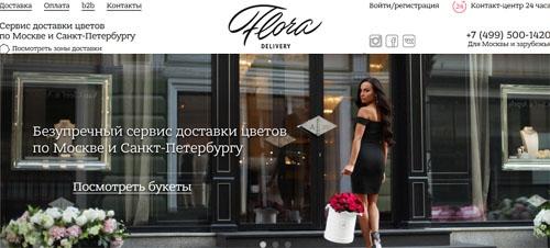 Интернет-магазин цветов Flora Delivery
