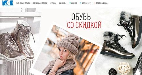 Интернет-магазин КС Немецкая обувь