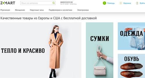 Интернет-магазин Зомарт