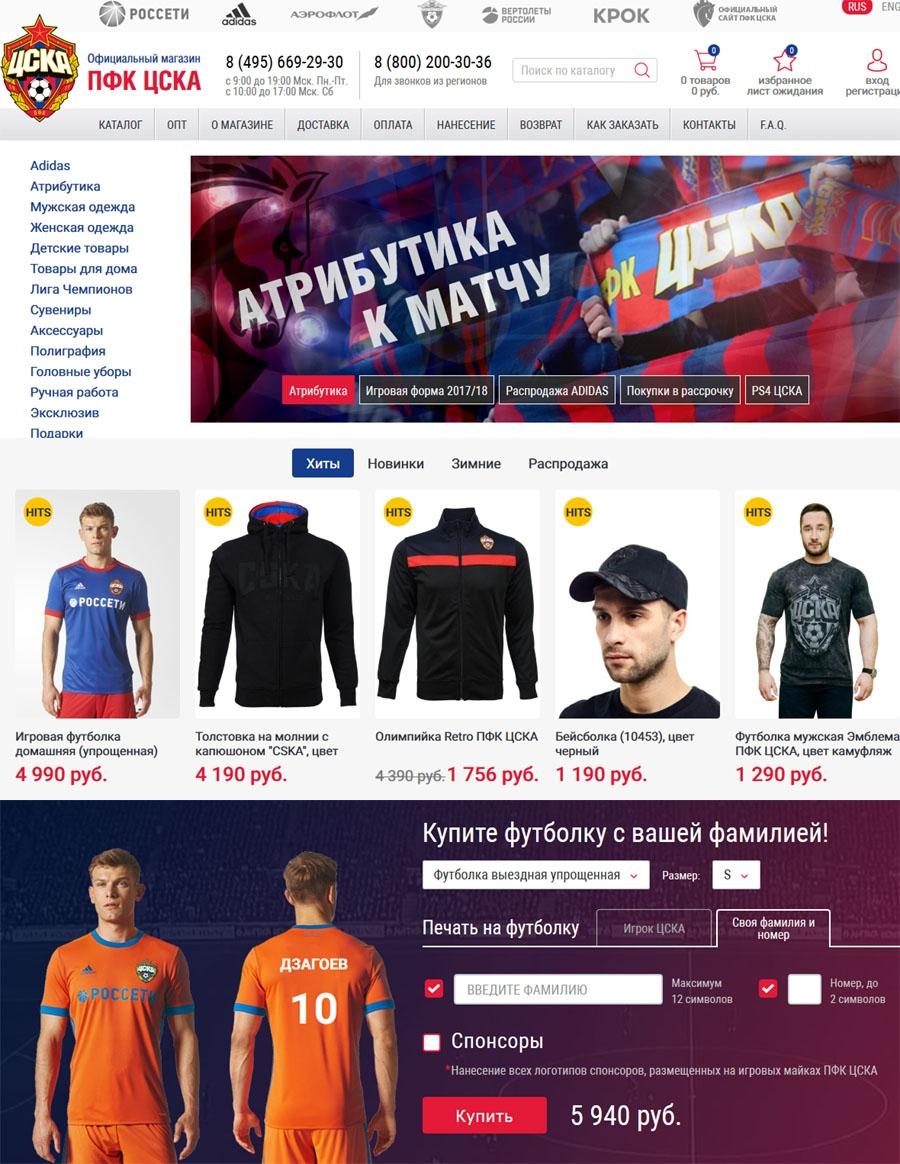 ЦСКА ПФК Шоп 🚩 интернет-магазин атрибутики   официальный сайт ... 37a80f2063b