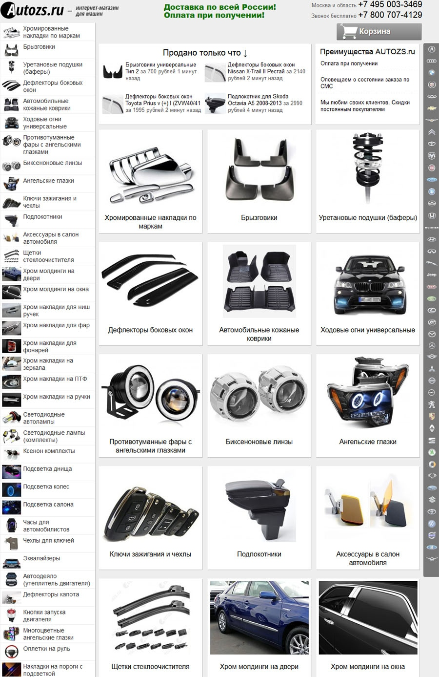 8383e92ea7a4e Autozs Ru 🚩 интернет-магазин автоаксессуаров для машин ...