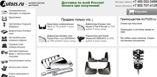 Интернет-магазин АвтоЗС