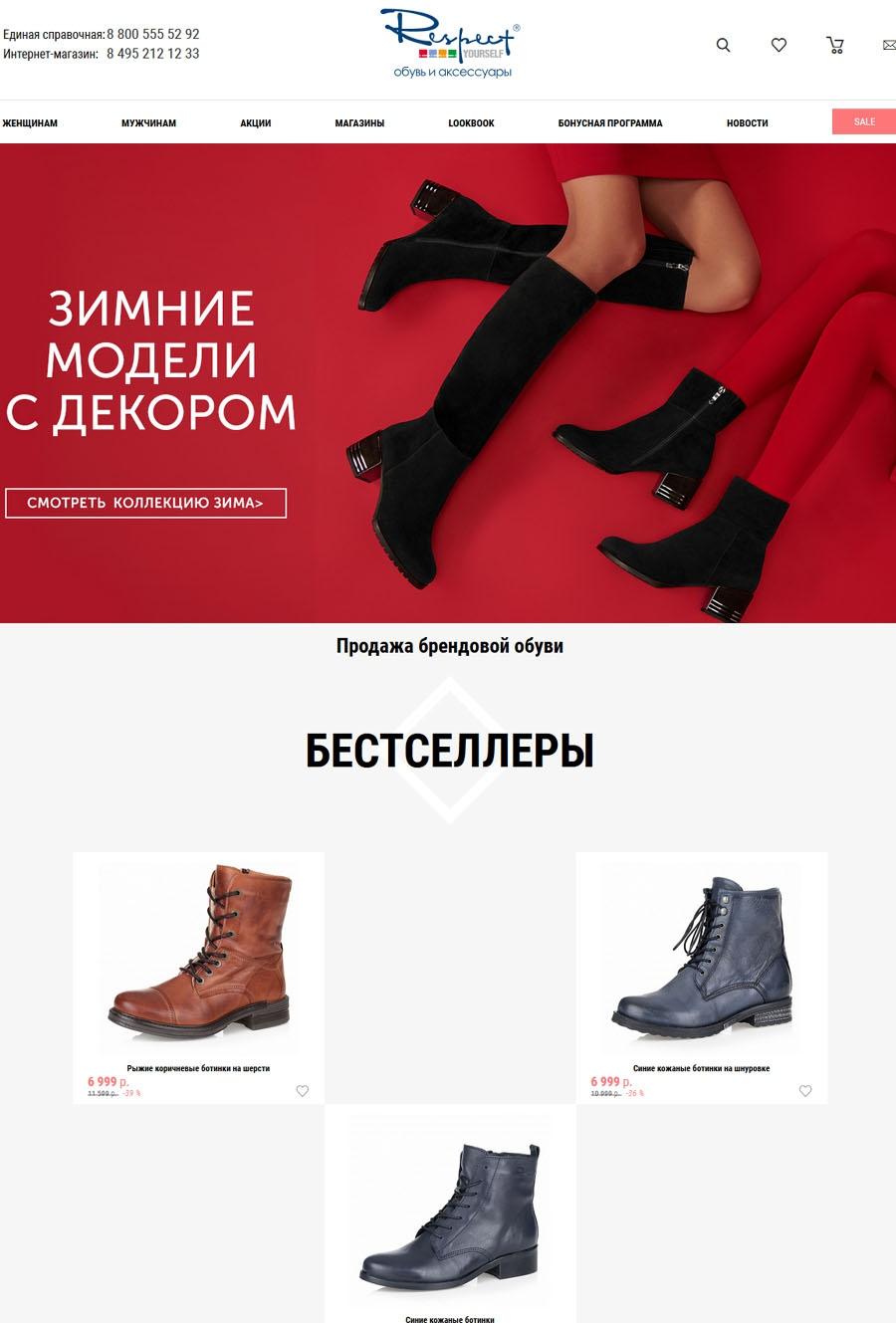 71d68e1a686 Респект 🚩 интернет-магазин обуви