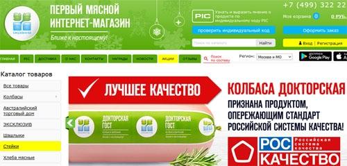 Интернет-магазин Окраина