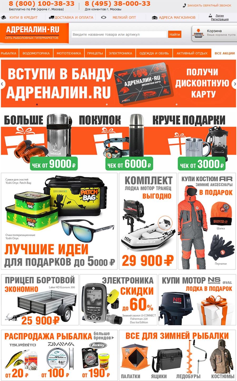 каталог рыболовных товаров в белгороде