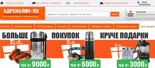Интернет-магазин Адреналин Ру