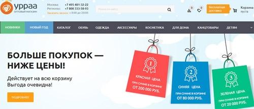 Оптовый интернет-магазин Урраа