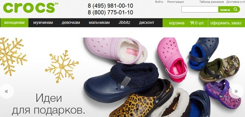 Интернет-магазин обуви Крокс