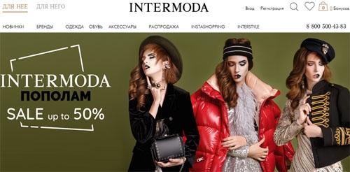 Интермода