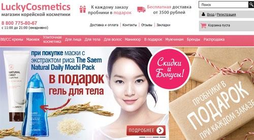 Интернет-магазин Lucky Cosmetics