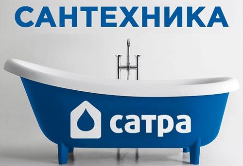 Интернет-магазин сантехники Сатра