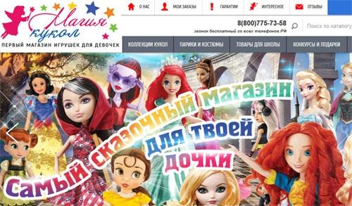 Интернет-магазин Магия кукол