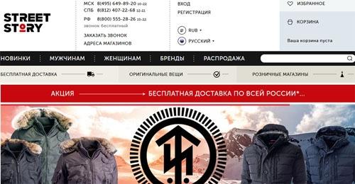 Интернет-магазин одежды Стрит Стори