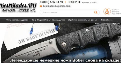 Интернет-магазин ножей Бестблейд