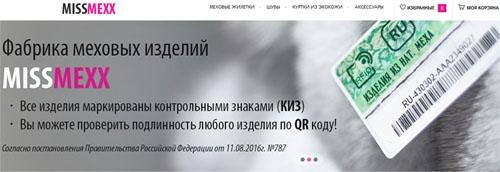 Интернет-магазин шуб МиссМехх
