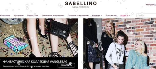 Интернет-магазин Сабеллино