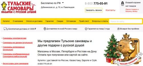 Интернет-магазин Самовары Ру