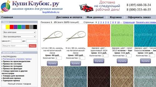 Интернет-магазин пряжи КупиКлубок