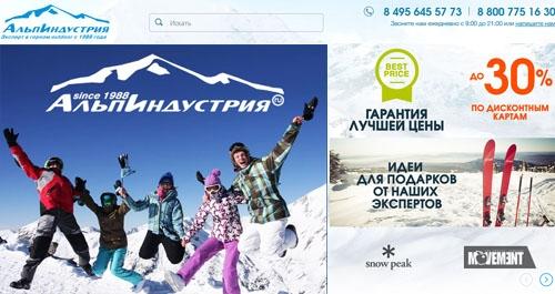 Интернет-магазин Альпиндустрия