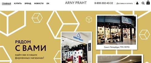 Интернет-магазин ARNY PRAHT