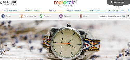 Интернет-магазин Мореколор