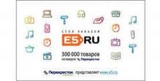 Е5.RU  дарит  бесплатную доставку и скидки!