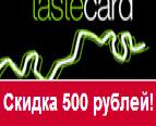 Скидка 500 рублей на карту ресторанного клуба Tastecard