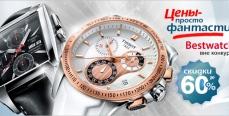 Bestwatch.ru радует покупателей новинками и широким ассортиментом