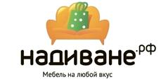НаДиване
