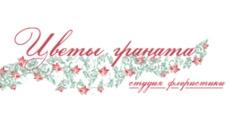 "Студия флористики ""Цветы Граната"""