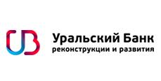 УБРиР Вклады