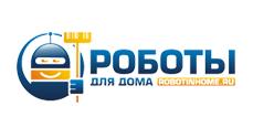 Логотип Роботы для дома