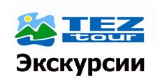 Tez Tour Экскурсии