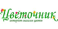 Московская служба доставки цветов Цветочник