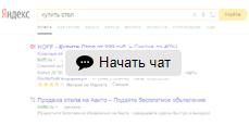 Начать чат в Яндексе