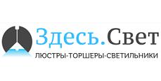 Логотип Здесь свет