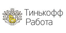 Работа в Тинькофф Банке