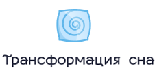 Логотип Трансформация Сна