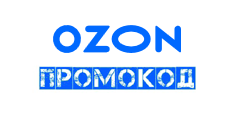 Промокоды Озон