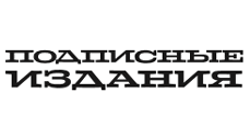 Логотип Подписные издания